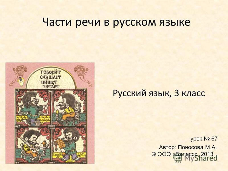Русский язык, 3 класс Части речи в русском языке урок 67 Автор: Поносова М.А. © ООО «Баласс», 2013