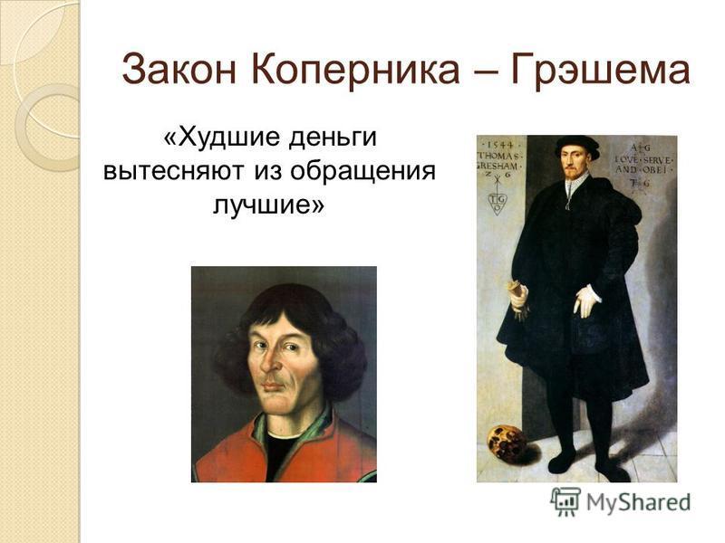 Закон Коперника – Грэшема «Худшие деньги вытесняют из обращения лучшие»
