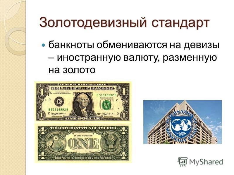 Золотодевизный стандарт банкноты обмениваются на девизы – иностранную валюту, разменную на золото
