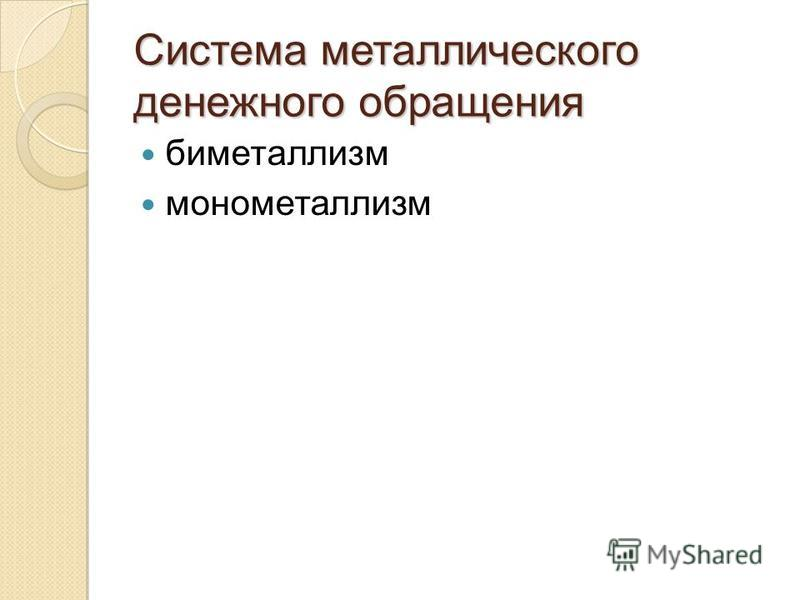 Система металлического денежного обращения биметаллизм монометаллизм
