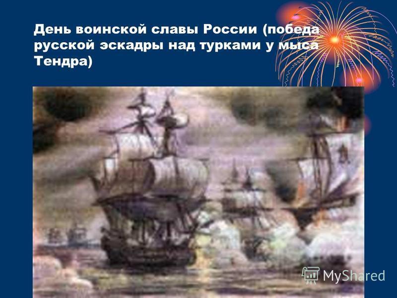День воинской славы России (победа русской эскадры над турками у мыса Тендра)