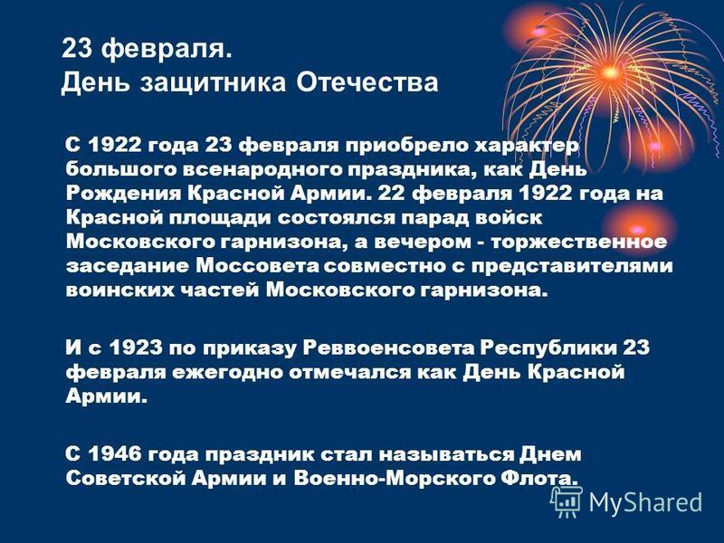 С 1922 года 23 февраля приобрело характер большого всенародного праздника, как День Рождения Красной Армии. 22 февраля 1922 года на Красной площади состоялся парад войск Московского гарнизона, а вечером - торжественное заседание Моссовета совместно с