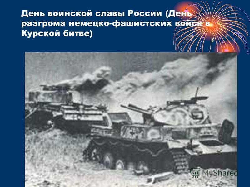 День воинской славы России (День разгрома немецко-фашистских войск в Курской битве)