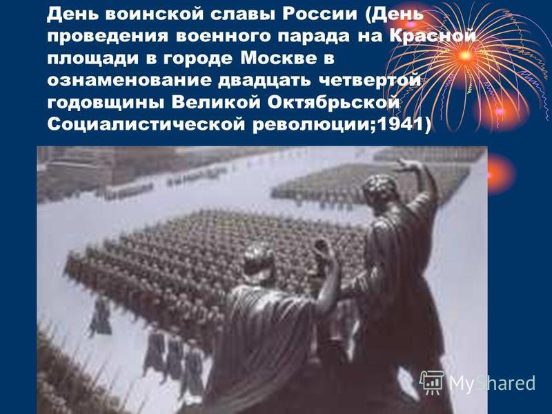 День воинской славы России (День проведения военного парада на Красной площади в городе Москве в ознаменование двадцать четвертой годовщины Великой Октябрьской Социалистической революции;1941)