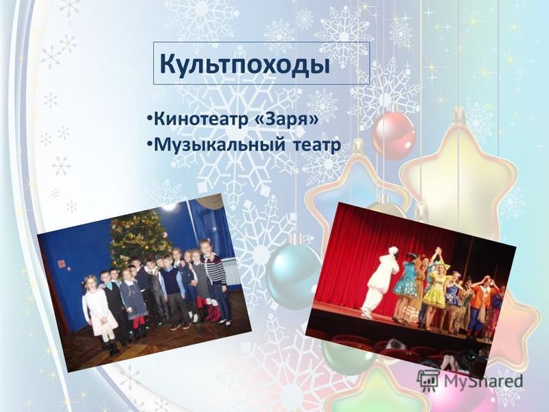 Культпоходы Кинотеатр «Заря» Музыкальный театр
