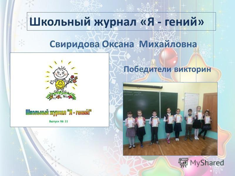 Школьный журнал «Я - гений» Свиридова Оксана Михайловна Победители викторин