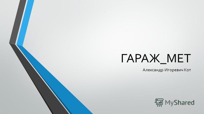 ГАРАЖ_МЕТ Александр Игоревич Кот