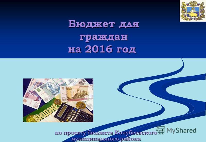 по проекту бюджета Кочубеевского муниципального района Бюджет для граждан на 2016 год