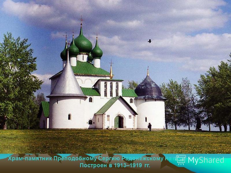 Храм-памятник Преподобному Сергию Радонежскому на поле Куликовом. Построен в 1913–1919 гг.