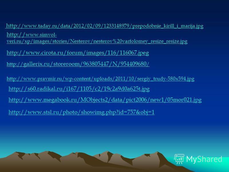 http:// gallerix.ru/storeroom/963805447/N/954409680 / http ://www.taday.ru/data/2012/02/09/1233148979/prepodobnie_kirill_i_marija.jpg http:// www.simvol- veri.ru/xp/images/stories/Nesterov/nesterov%20varfolomey_resize_resize.jpg http://www.cirota.ru/