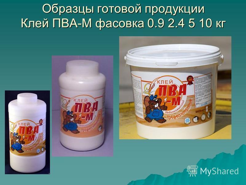 Образцы готовой продукции Клей ПВА-М фасовка 0.9 2.4 5 10 кг