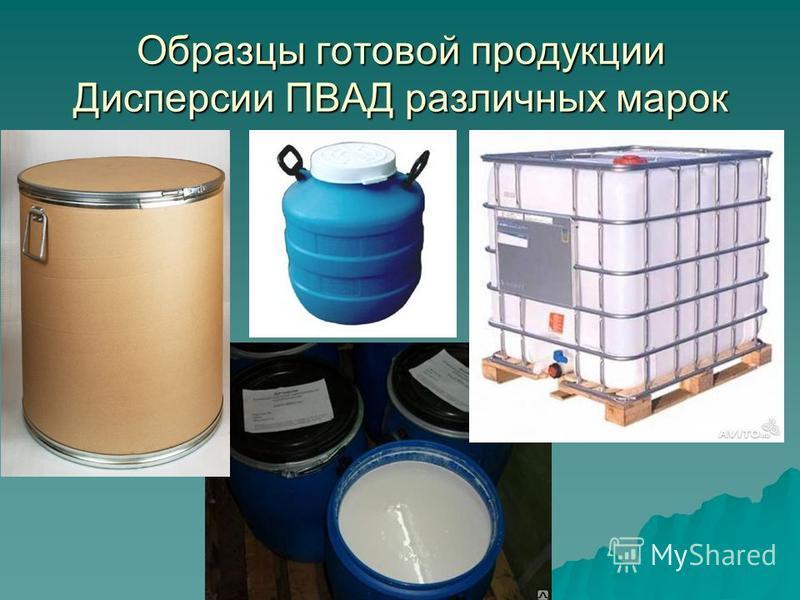 Образцы готовой продукции Дисперсии ПВАД различных марок