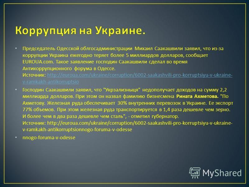 Председатель Одесской облгосадминистрации Михаил Саакашвили заявил, что из - за коррупции Украина ежегодно теряет более 5 миллиардов долларов, сообщает EUROUA.com. Такое заявление господин Саакашвили сделал во время Антикоррупционного форума в Одессе
