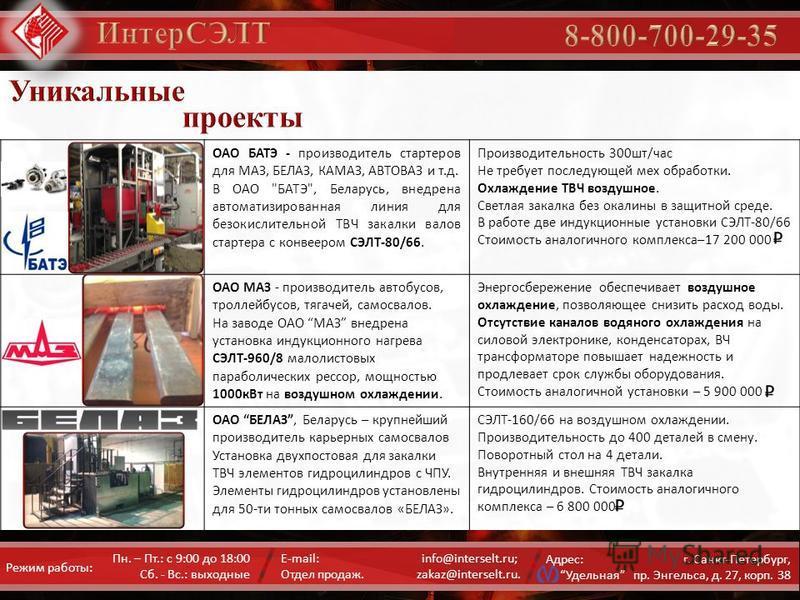 ОАО БАТЭ - производитель стартеров для МАЗ, БЕЛАЗ, КАМАЗ, АВТОВАЗ и т.д. В ОАО