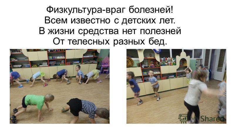 Физкультура-враг болезней! Всем известно с детских лет. В жизни средства нет полезней От телесных разных бед.