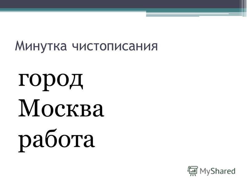 Минутка чистописания город Москва работа