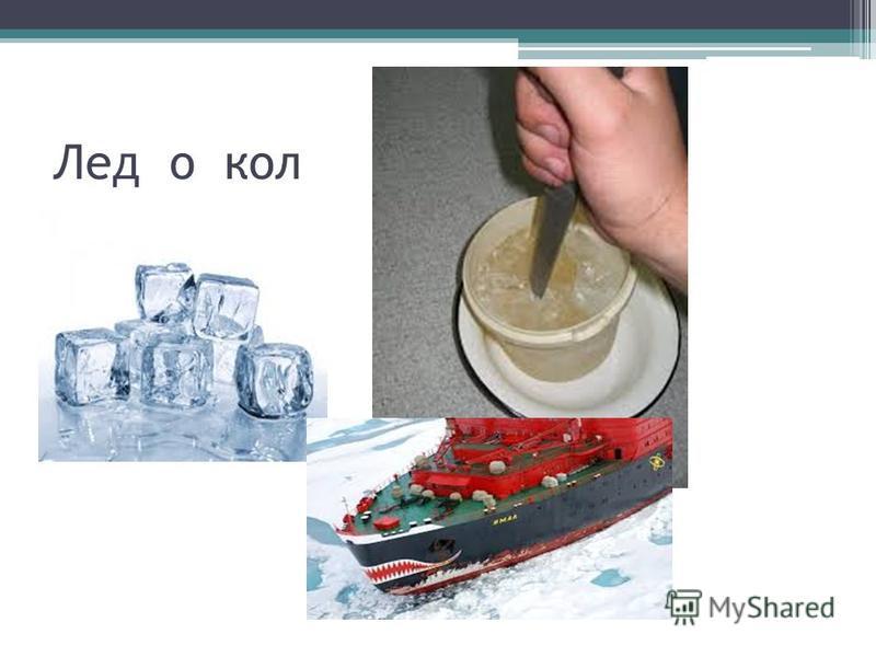 Лед о кол