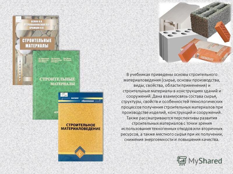 В учебниках приведены основы строительного материаловедения (сырье, основы производства, виды, свойства, области применения) и строительные материалы в конструкциях зданий и сооружений. Дана взаимосвязь состава сырья, структуры, свойств и особенносте
