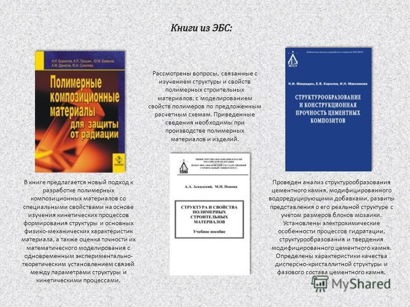 В книге предлагается новый подход к разработке полимерных композиционных материалов со специальными свойствами на основе изучения кинетических процессов формирования структуры и основных физико-механических характеристик материала, а также оценка точ