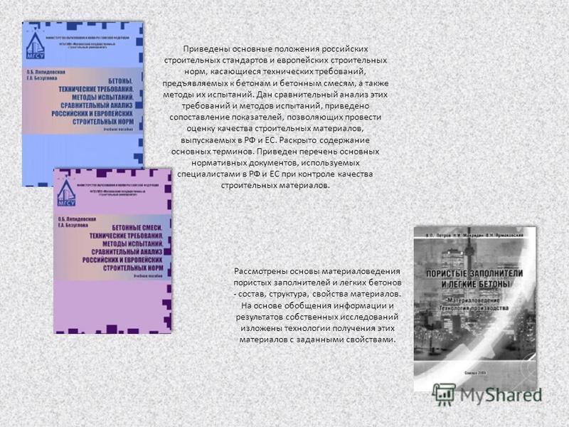Приведены основные положения российских строительных стандартов и европейских строительных норм, касающиеся технических требований, предъявляемых к бетонам и бетонным смесям, а также методы их испытаний. Дан сравнительный анализ этих требований и мет