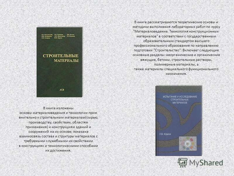 В книге рассматриваются теоретические основы и методики выполнения лабораторных работ по курсу
