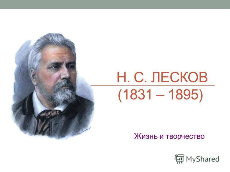 Н. С. ЛЕСКОВ (1831 – 1895) Жизнь и творчество