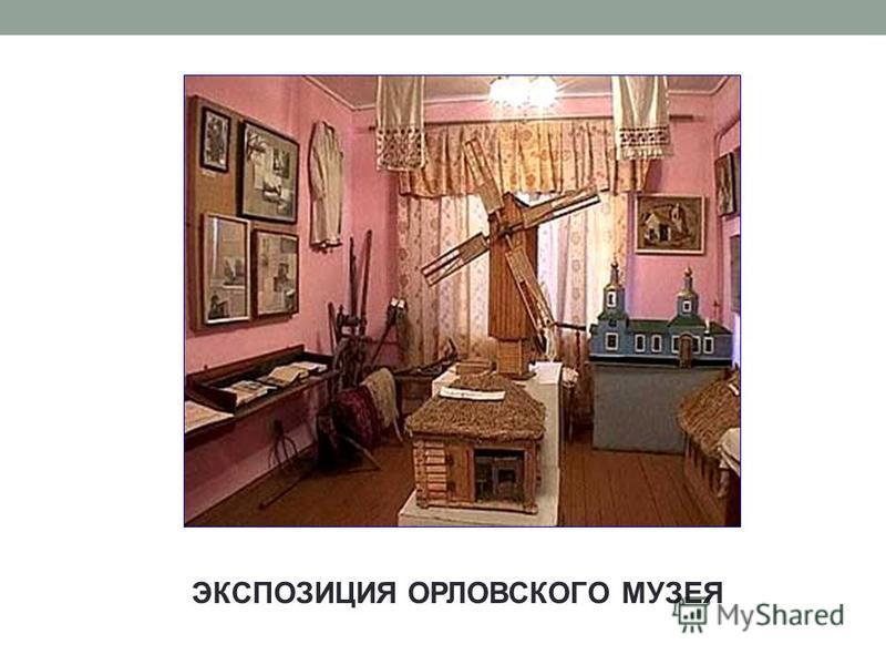 ЭКСПОЗИЦИЯ ОРЛОВСКОГО МУЗЕЯ