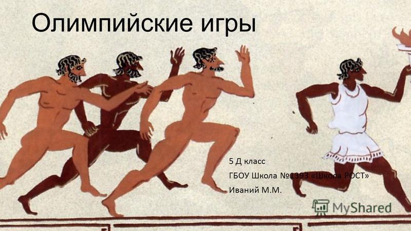 Олимпийские игры 5 Д класс ГБОУ Школа 1393 «Школа РОСТ» Иваний М.М.