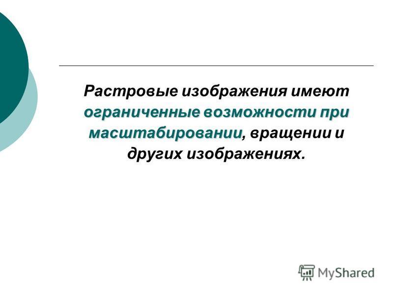 """Презентация на тему: """"Обработка графических изображений ...: http://www.myshared.ru/slide/1301232/"""