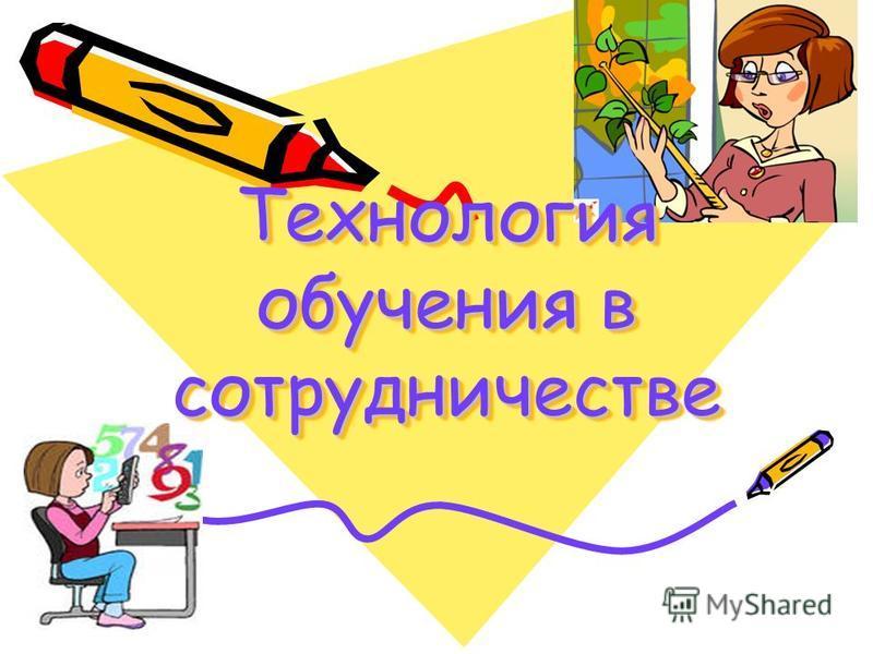 Технология обучения в сотрудничестве