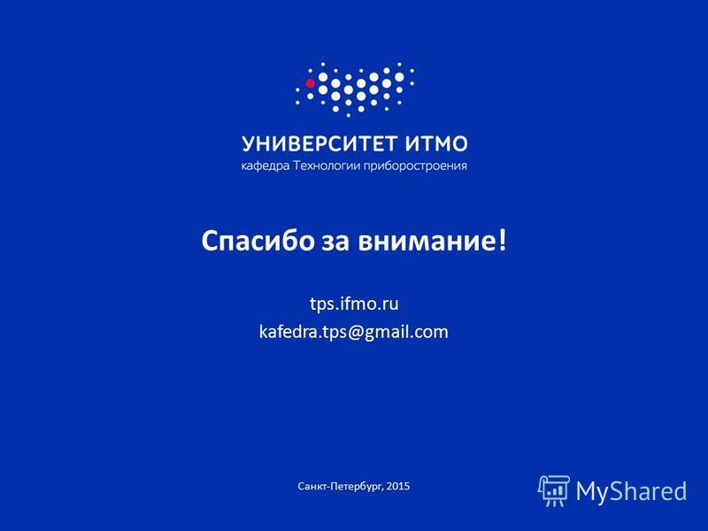 Спасибо за внимание! tps.ifmo.ru kafedra.tps@gmail.com Санкт-Петербург, 2015