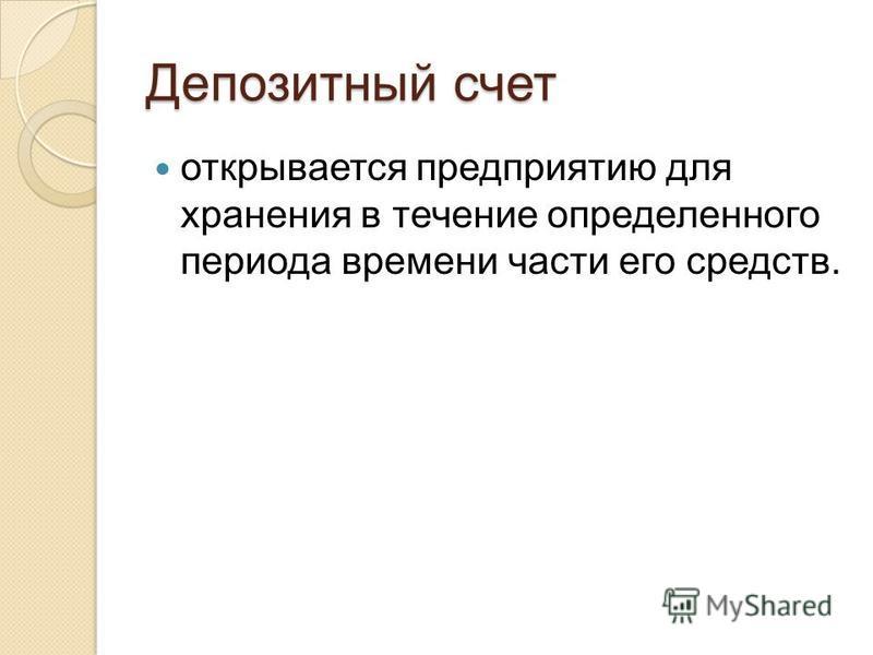 Бюджетный счет открывается в банках для учета операций по кассовому исполнению государственного бюджета РФ.