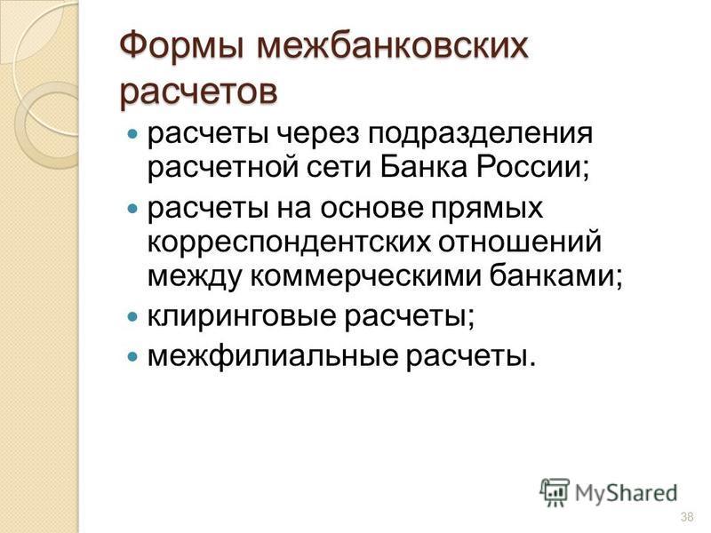 37 Межбанковский оборот оборот безналичных средств между банками.