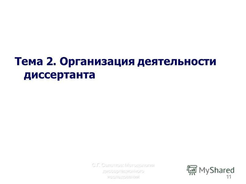 Тема 2. Организация деятельности диссертанта С.Г. Селетков: Методология диссертационного исследования 11