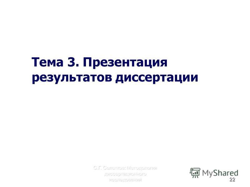 Презентация на тему Селетков С Г Методология диссертационного  22 С Г Селетков Методология диссертационного исследования 22 Тема 3 Презентация результатов диссертации