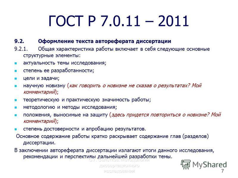 Презентация на тему Селетков С Г Методология диссертационного  7 ГОСТ Р Оформление текста автореферата диссертации