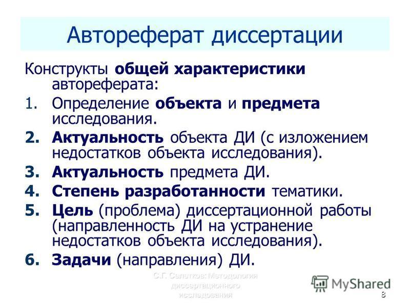 Презентация на тему Селетков С Г Методология диссертационного  8 8 Автореферат диссертации