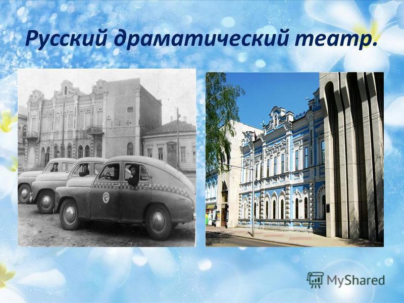 Русский драматический театр.