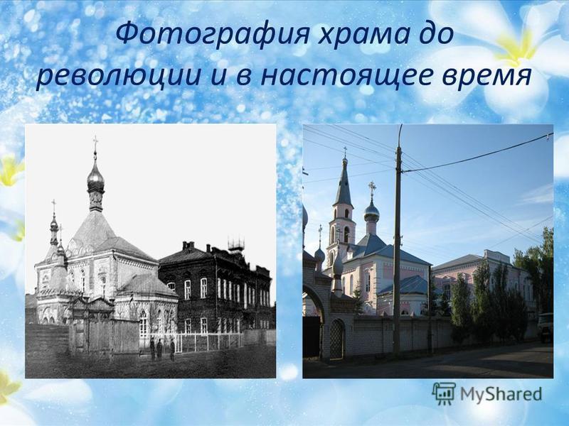 Фотография храма до революции и в настоящее время