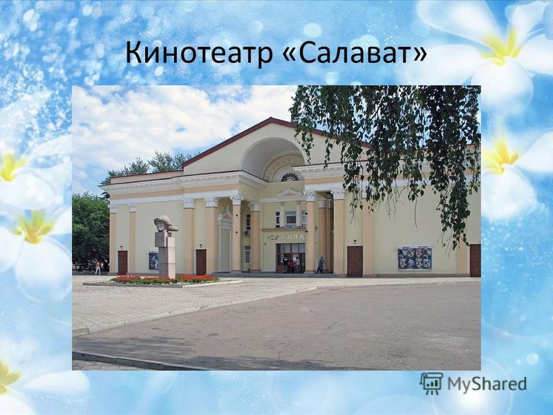 Кинотеатр «Салават»