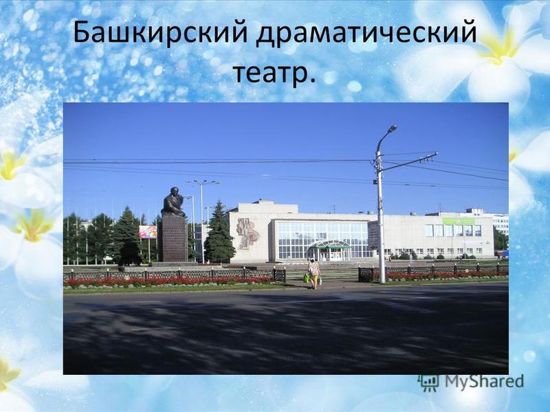 Башкирский драматический театр.