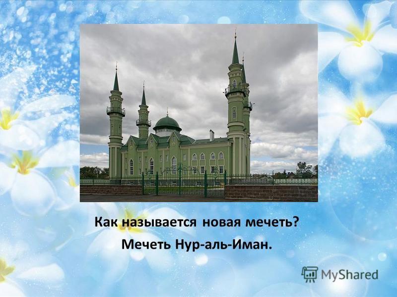 Как называется новая мечеть? Мечеть Нур-аль-Иман.