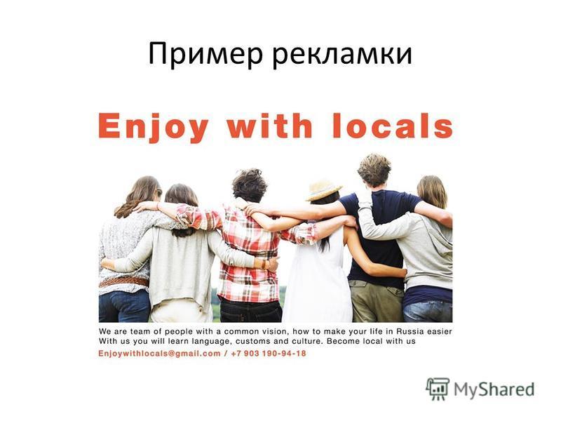 Пример рекламки