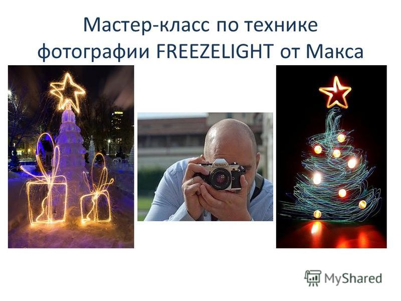 Мастер-класс по технике фотографии FREEZELIGHT от Макса