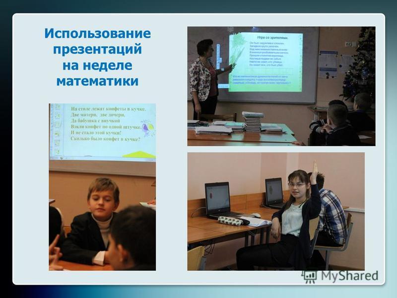 Использование презентаций на неделе математики