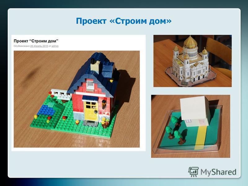 Проект «Строим дом»