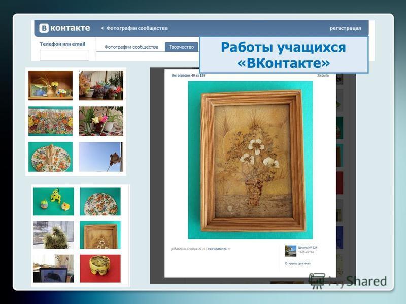 Работы учащихся «ВКонтакте»