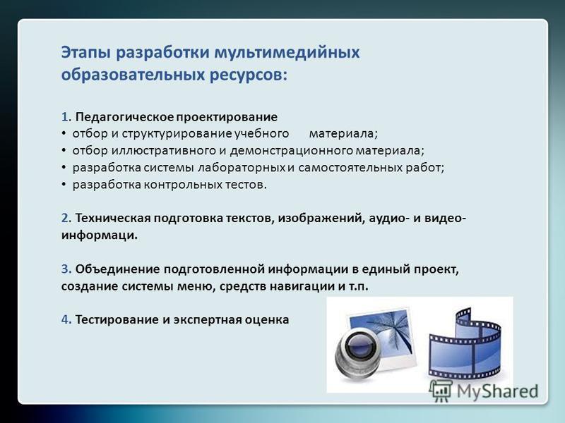 Средства, используемые при создании мультимедийных продуктов: системы обработки статической графической информациии; системы создания анимированной графики; системы записи и редактирования звука; системы видеомонтажа; системы интеграции текстовой и а