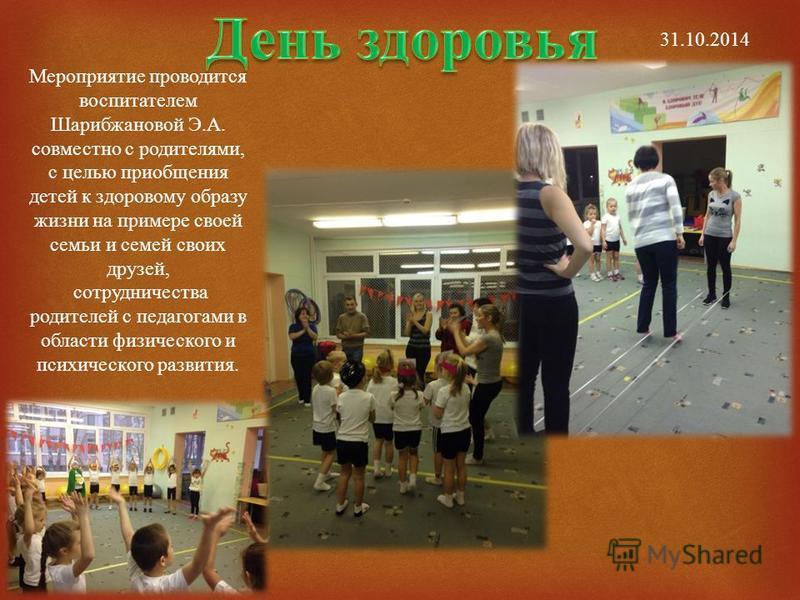 Мероприятие проводится воспитателем Шарибжановой Э. А. совместно с родителями, с целью приобщения детей к здоровому образу жизни на примере своей семьи и семей своих друзей, сотрудничества родителей с педагогами в области физического и психического р