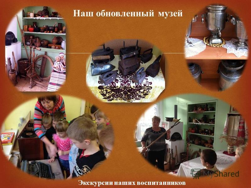 Экскурсии наших воспитанников Наш обновленный музей